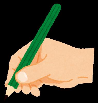 すべての講義 か 書き順 : 字を綺麗に書くコツとは?どう ...