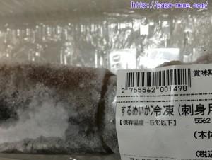 アニサキス冷凍処理は家庭用冷凍庫の温度でも出来る?