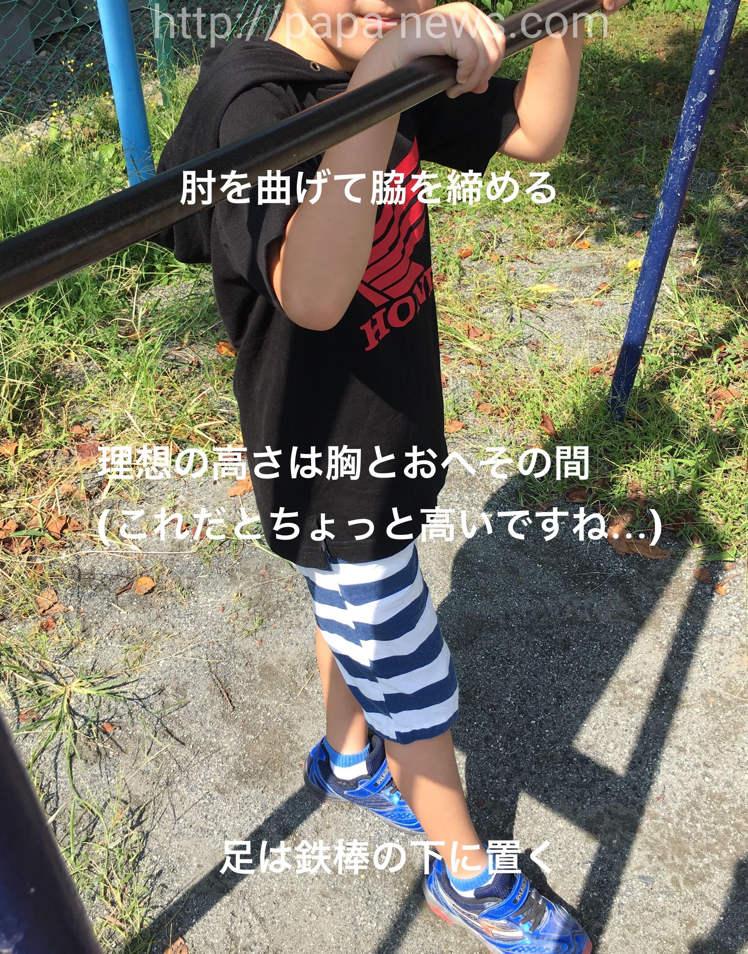 逆上がりの鉄棒の持ち方と教え方