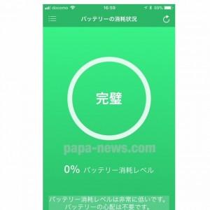 iPhoneバッテリーの交換時間や値段について